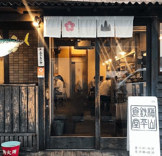梅山鉄平食堂博多駅