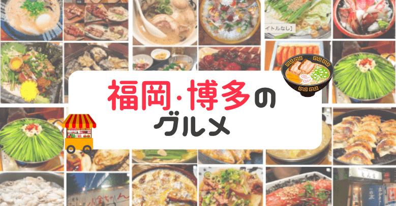 福岡・博多の人気グルメ