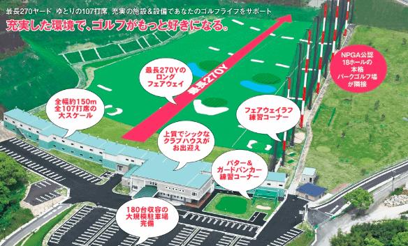 福岡の打ちっぱなしゴルフ練習場-博多金の隈ゴルフヒルズ