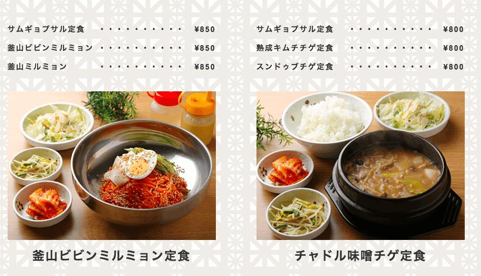 「韓国料理 マダンセ」の画像検索結果