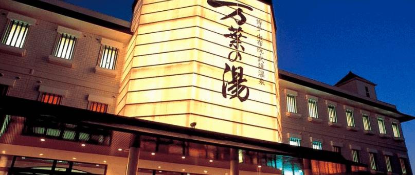 福岡の万葉の湯