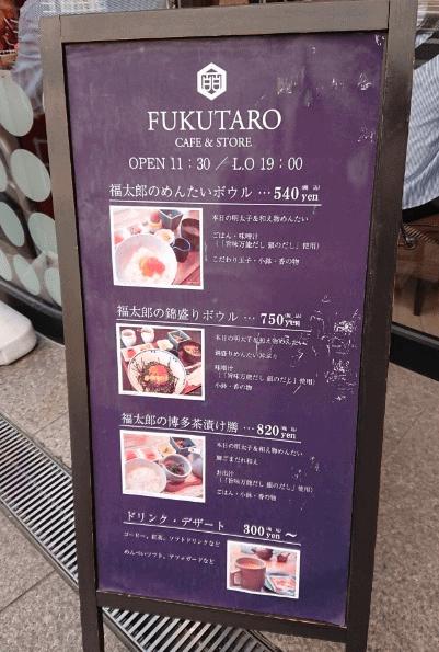 福太郎の明太子ランチのメニュー看板