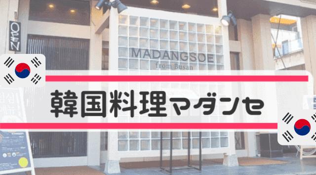 薬院高砂の韓国料理マダンセ
