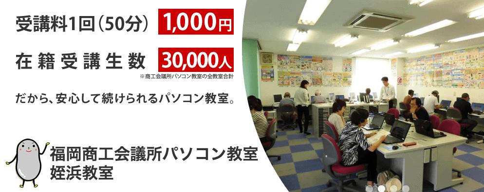 福岡のおすすめパソコン教室|商工会議所パソコン教室