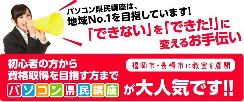福岡のパソコン教室|パソコン県民講座