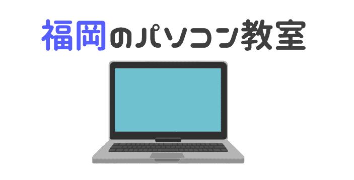 福岡のパソコン教室