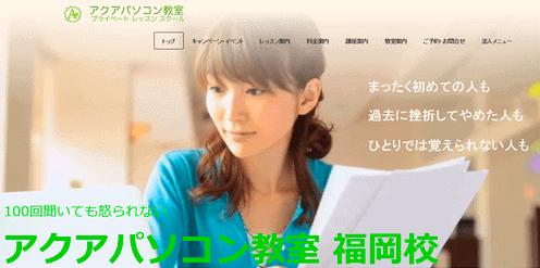 福岡のおすすめのパソコン教室|アクアパソコン教室