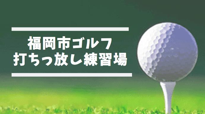 福岡のゴルフ打ちっぱなしゴルフ練習場