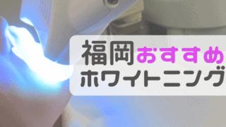 福岡の値段が安いおすすめホワイトニング