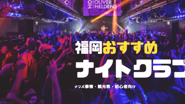 ふくおかの人気のナイトクラブ