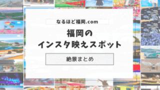 福岡の穴場絶景のインスタ映え観光