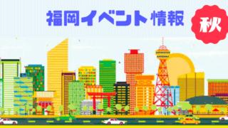 福岡の秋のイベント