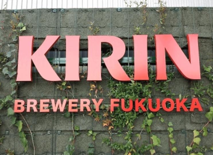 福岡デートキリンビール工場
