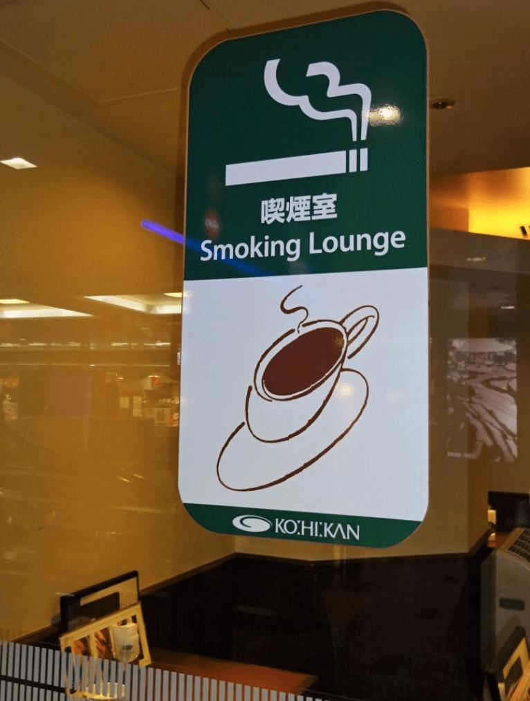 博多駅内のたばこを吸うことが出来るカフェ