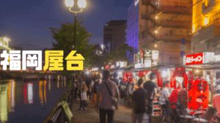 福岡人気屋台