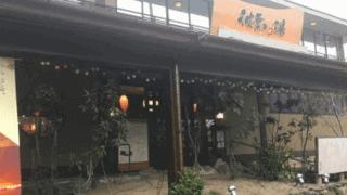 福岡県博多の温泉・岩盤浴波葉の湯