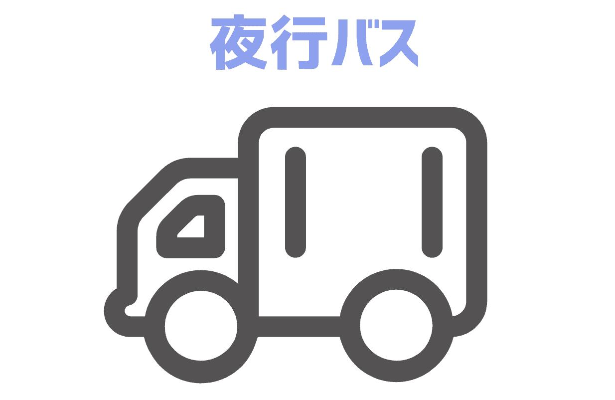 夜行バスで大阪-福岡を安く移動する