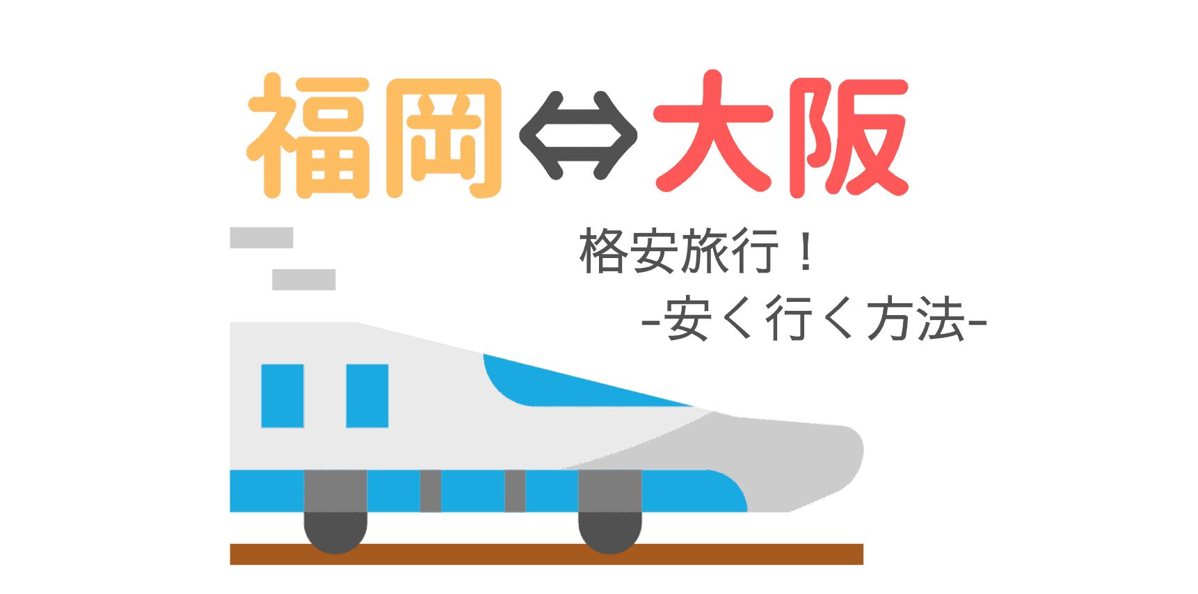 大阪-福岡安く行く格安旅行まとめ