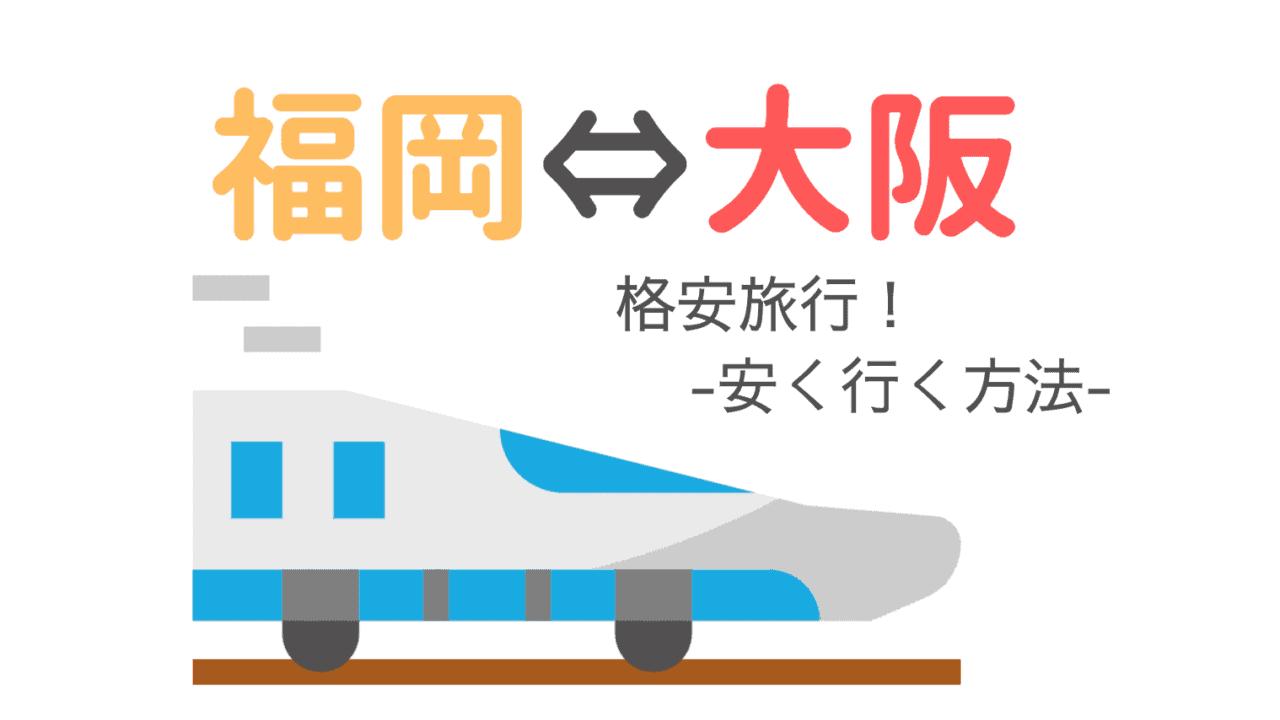 福岡から大阪安く行く方法まとめ