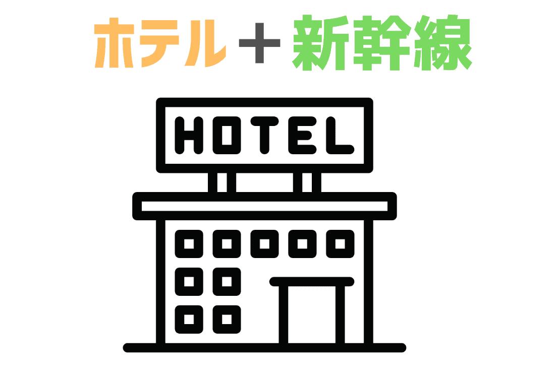 福岡-大阪間をツアーで安く行く方法