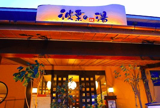 福岡博多の温泉・岩盤浴波葉の湯