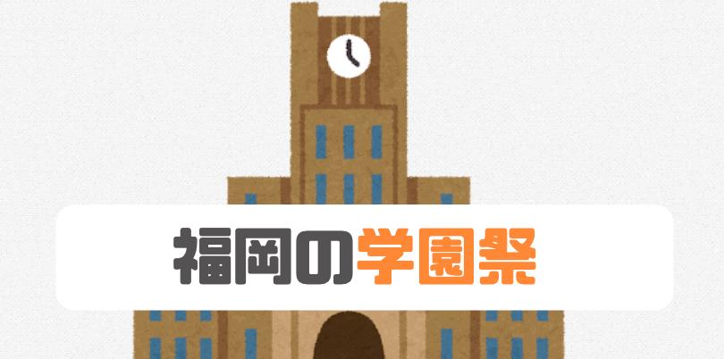 福岡の学園祭