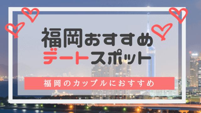 福岡デートスポット
