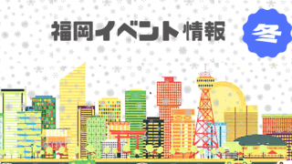 福岡の冬のイベント