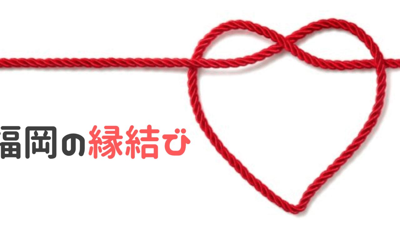 福岡の縁結び神社