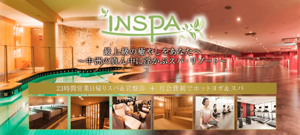 インスパ福岡