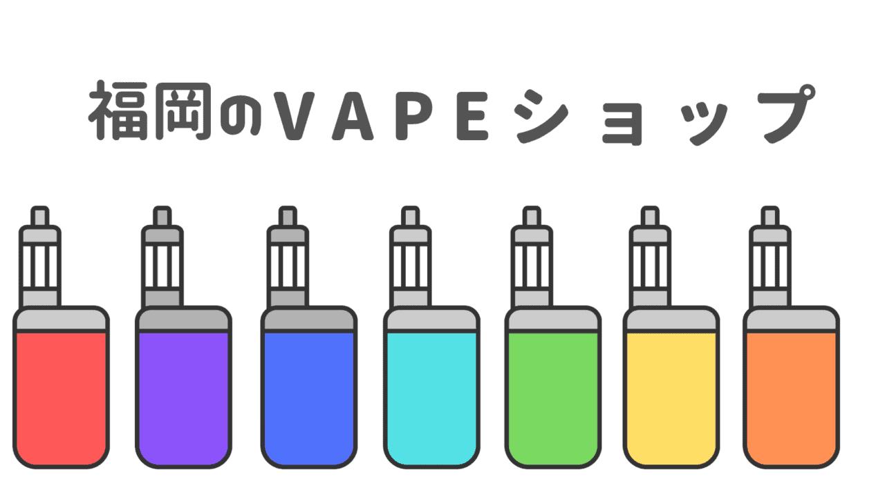 福岡のベイプ専門ショップ