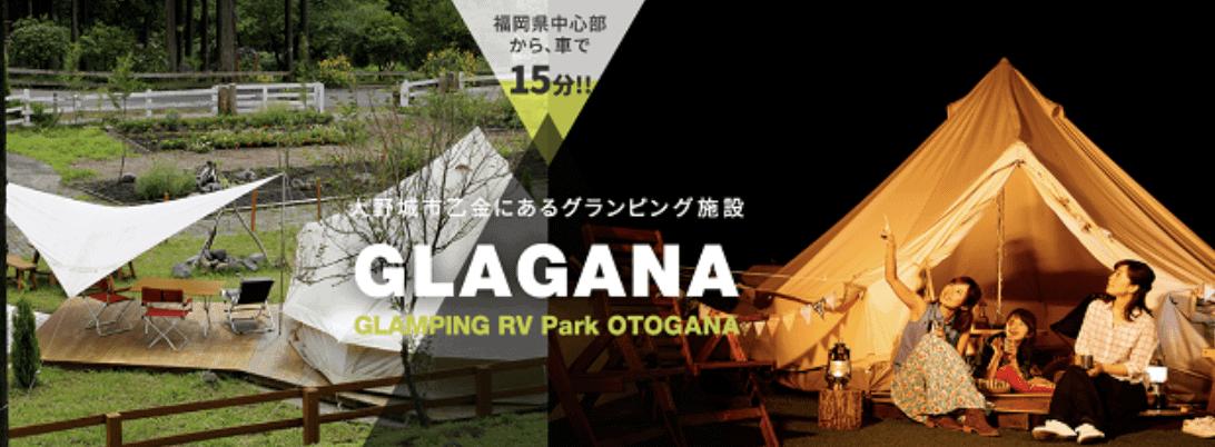 福岡グランピングのグラガナ