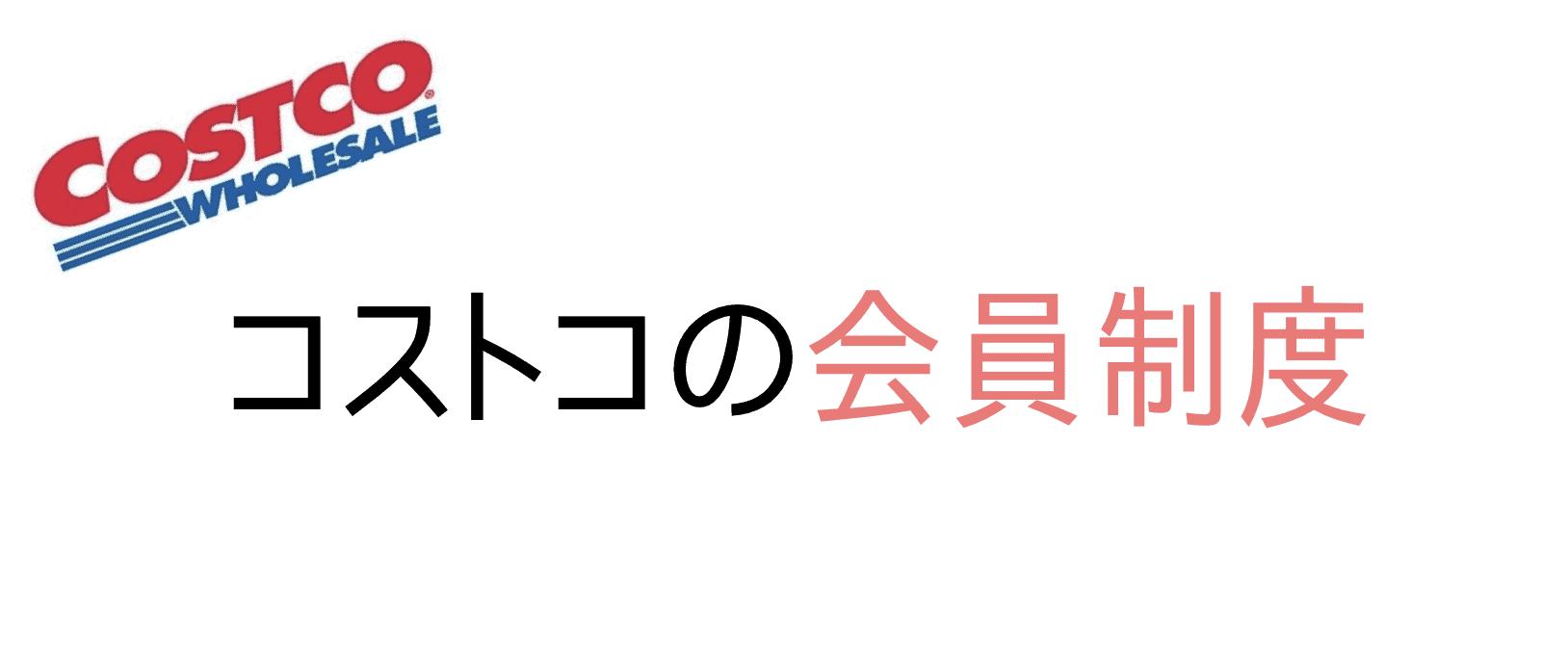 コストコ北九州の会員制度