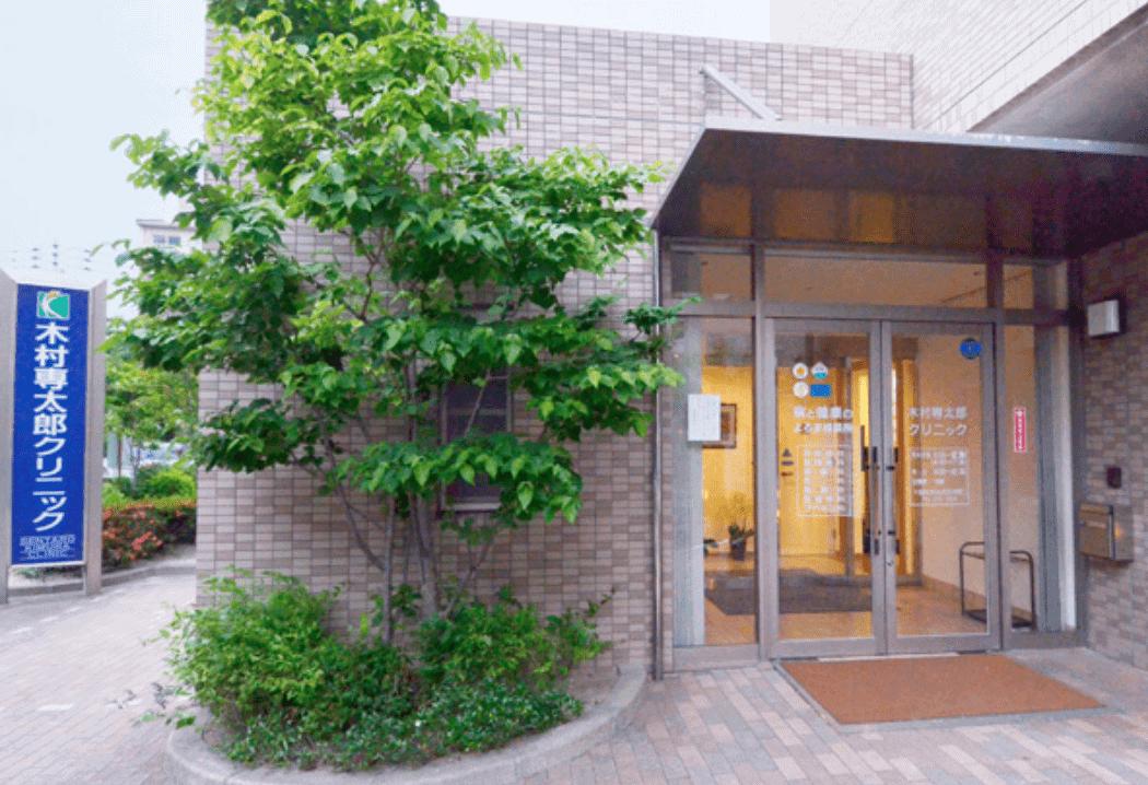 福岡の安いおすすめほくろ除去:木村専太郎クリニック