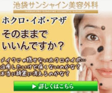 福岡の安いおすすめほくろ除去:池袋サンシャイン美容外科