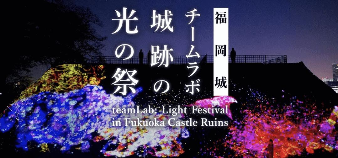 チームラボ福岡城跡2019の写真
