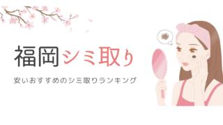 福岡の安いおすすめシミ取りランキング
