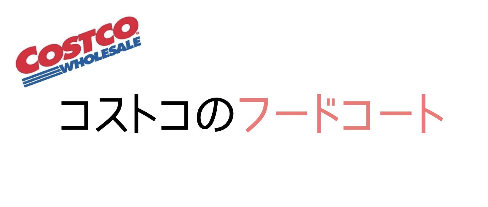 福岡のコストコ久山のフードコート