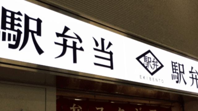 福岡の駅弁