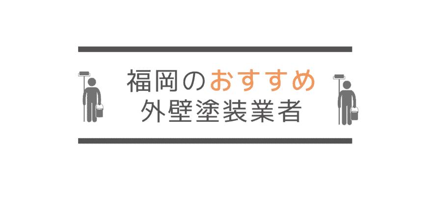 福岡のおすすめ評判の外壁塗装