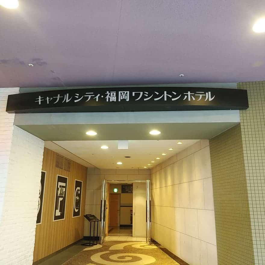 福岡ワシントンホテル