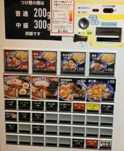 麺や兼虎の食券機