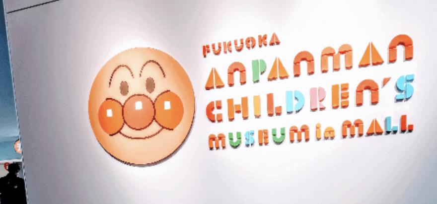 アンパンマンミュージアム福岡