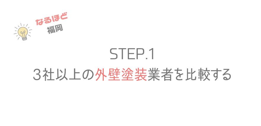 福岡のおすすめ外壁塗装の選び方