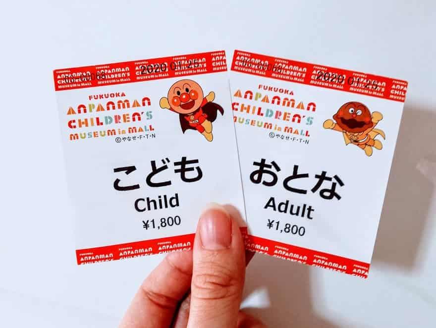 アンパンマンミュージアム福岡の料金