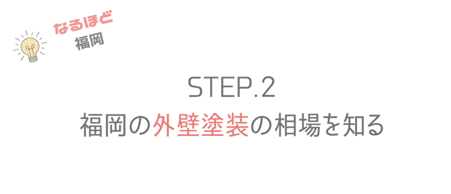 福岡のおすすめ外壁塗装の選び方32
