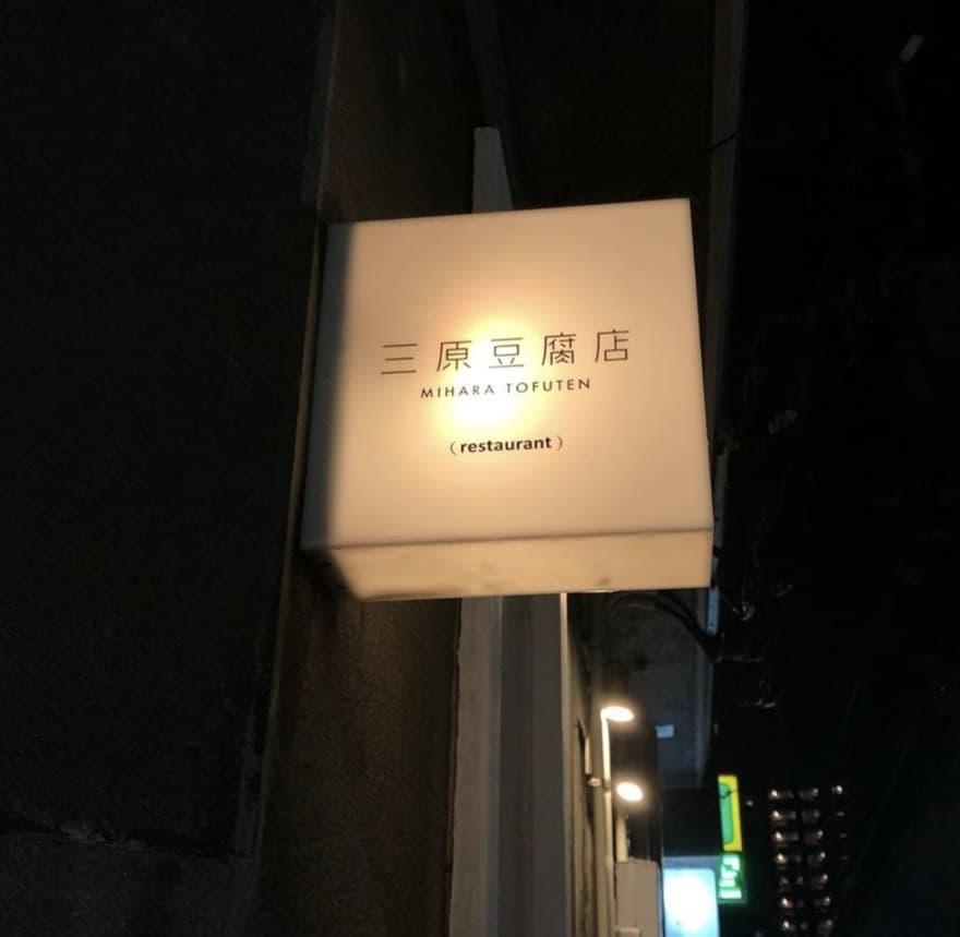 三原豆腐店の外観2