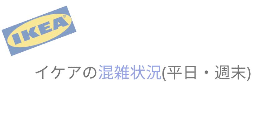 イケア福岡新宮の混雑状況