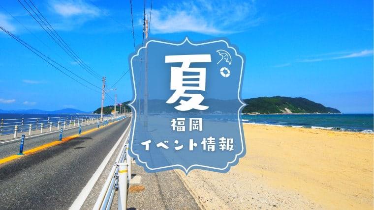 福岡イベント夏6月7月8月