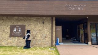 五ケ山クロスベースキャンプ場